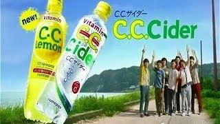 いいなCM サントリー C.C.サイダー 関ジャニ∞ 岡野真也 寺島進 3本立て HD.