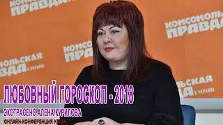 видео Любовный гороскоп на 2018 год