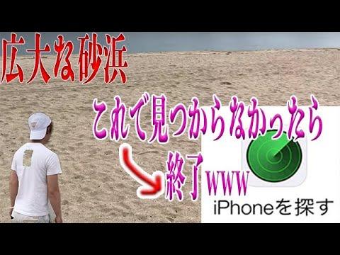 大砂浜iPhoneを探すってどんな場所でも見つかるの大検証