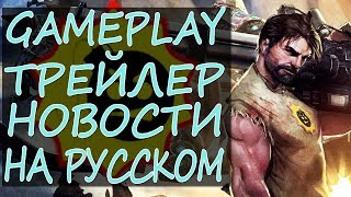 ИГРА Serious Sam 4 Planet Badass НОВОСТИ | GAMEPLAY PC | ТРЕЙЛЕР НА РУССКОМ