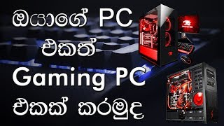 How to Convert Your PC to Gameing PC