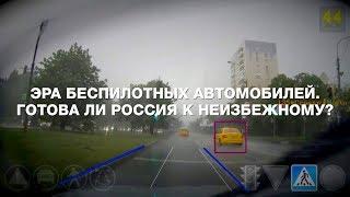 Эра беспилотных автомобилей. Готова ли Россия к неизбежному?