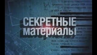 Секретные материалы. Советские ловеласы