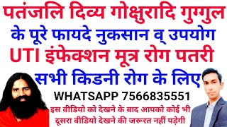 गोक्षुरादि गुग्गुल के फायदे मूत्र रोगों की दवा Patanjali Gokshuradi Guggulu