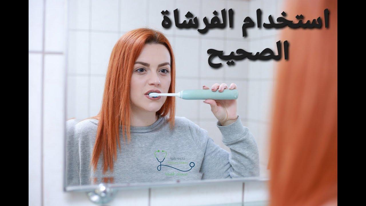الاستخدام الصحيح لفرشاة الاسنان لتجنب جرح اللثة