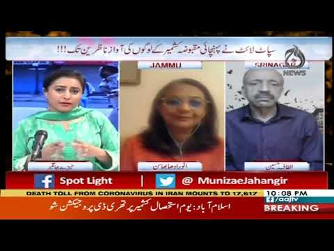 Spot Light with Munizae Jahangir | 5 August 2020 | Aaj News | AJT