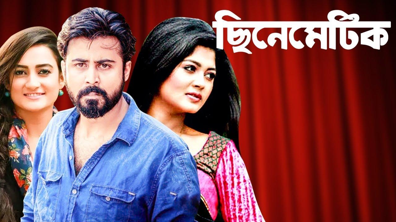 Cinematic | Part-40 | Afran Nisho | Aparna | Moushumi Hamid | Bangla New Natok 2018 | Full HD
