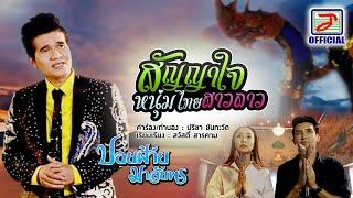 สัญญาใจหนุ่มไทยสาวลาว - ปอยฝ้าย มาลัยพร [OFFICIAL MV]