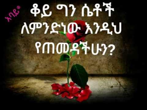 New Ethiopian Poem A Good Amharic Poem