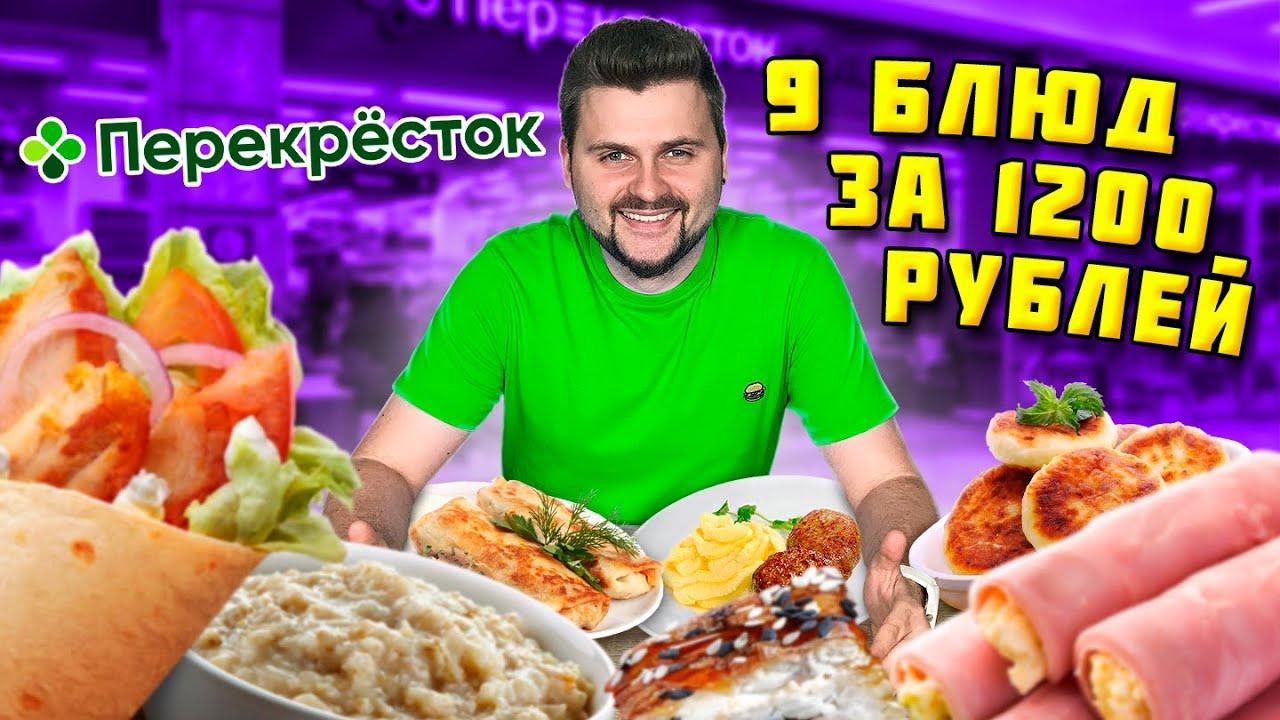 9 блюд за 1200 рублей / Что НА САМОМ ДЕЛЕ едят на заводе? / Обзор еды из супермаркета Перекресток