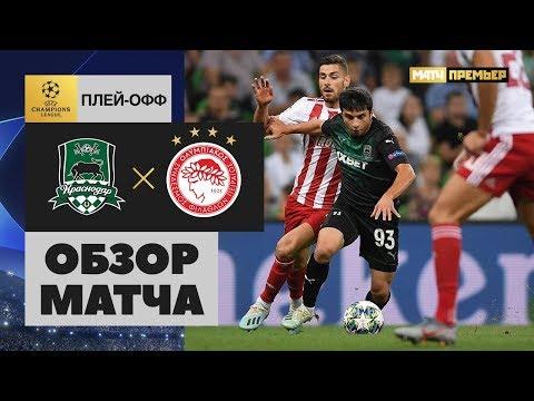 Краснодар – Олимпиакос - 1:2. Обзор ответного матча раунда плей-офф