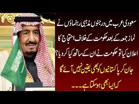 Saudi Arabia me Ahtijaj -Latest News in Urdu
