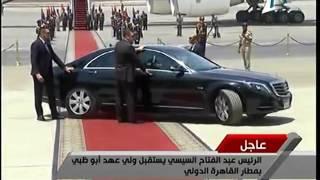 السيسي يستقبل ولي عهد أبو ظبي في مطار القاهرة الدولي (فيديو)