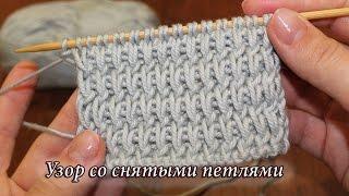 Узор спицами со снятыми петлями, видео | «Rank and File» knitting patterns