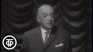 Композитор Ференц Легар (1962)