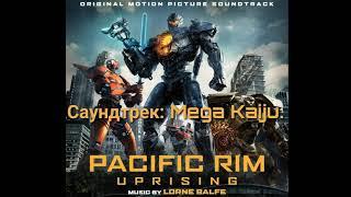 Саундтрек: Mega Kaiju из фильма Тихоокеанский рубеж 2.