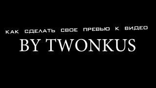 СВОЁ ПРЕВЬЮ К ФИЛЬМУ (Tutorial от Twonkus)