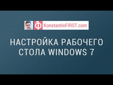Настройка рабочего стола Windows 7