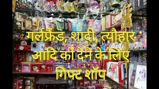 #gift WHOLESALE GIFT MARKET SHOP IN SADAR BAZAR DELHI | DEALBROZ