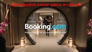 Booking.com отели бронирование на официальном сайте Booking.com(Booking.com отели - система интернет бронирования отелей. Бронируйте отели на официальном сайте Booking.com здесь..., 2015-08-14T19:32:33.000Z)