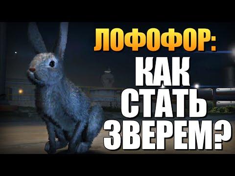 GTA 5 - Как Играть за Животных Лофофоры 9