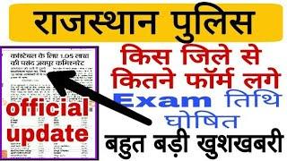 Rajasthan Police Exam Date Declared // Rajasthan Police m kis jile s kitne form Bre gye //