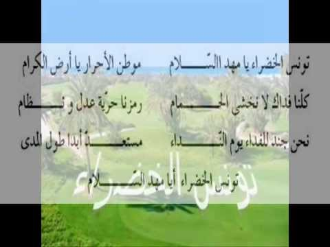 nachid watani tunisie mp3