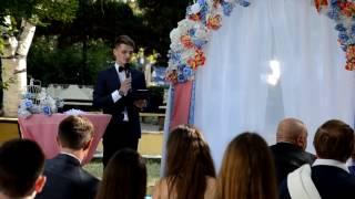 Свадебная Церемония, Свадьба ведущий Владислав Кацалап