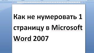 Как не нумеровать 1 страницу в Microsoft Word 2007