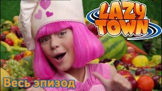 Лентяево Завтрак у Стефани лентяево на русском детские программы целиком