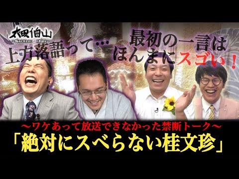 【爆笑・太田&神田伯山】ゲスト・インディアンスのOAされなかった未公開トーク!【太田伯山】