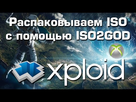 Распаковка ISO с помощью ISO2GOD для Xbox 360 Freeboot
