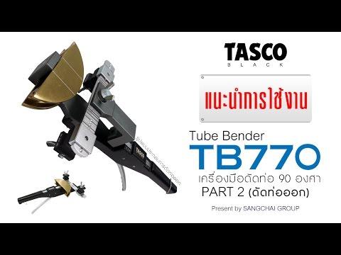 TB770 TUBE BENDER : เครื่องมือดัดท่อ 90 องศา (Part 2 : ดัดท่อออก)