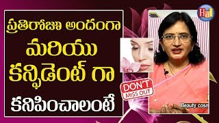 Worried About Skin Tone? Tips to Look Beautiful and Confident l Lalitha Reddy l Hai TV