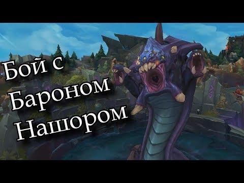 видео: Бой с Бароном: как не выкинуть игру