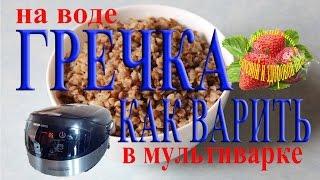 Как варить гречку в мультиварке Вкусная и рассыпчатая Гречка на воде приготовить легко