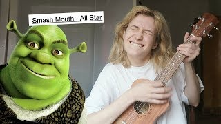 Как играть на укулеле All Star - Smash Mouth