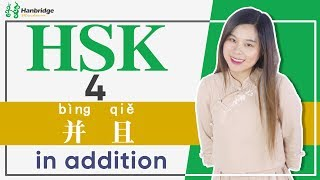 HSK 4 Test Preparation Reading part- conjunction words 并且 in addition