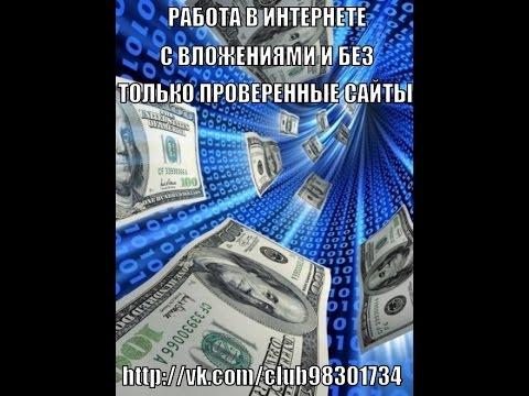 Заработок в интернете без вложений на бирже QComment.