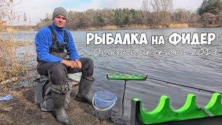 Открытие фидерного сезона 2019! РЫБАЛКА на ФИДЕР ВЕСНОЙ на СЕВЕРСКОМ ДОНЦЕ