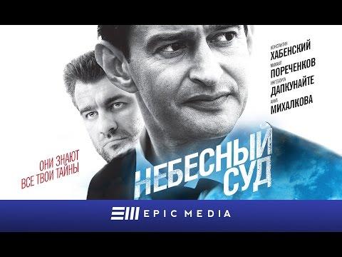 Небесный суд 1 сезон 3 серия