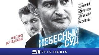 Небесный суд - Серия 3 /субтитры/