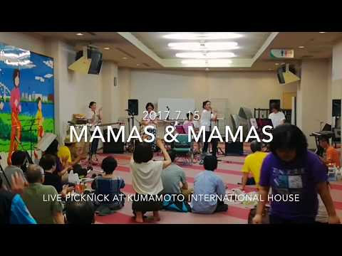 Mamas & Mamas Live at Kumamoto International House 2017 7 15 Digest