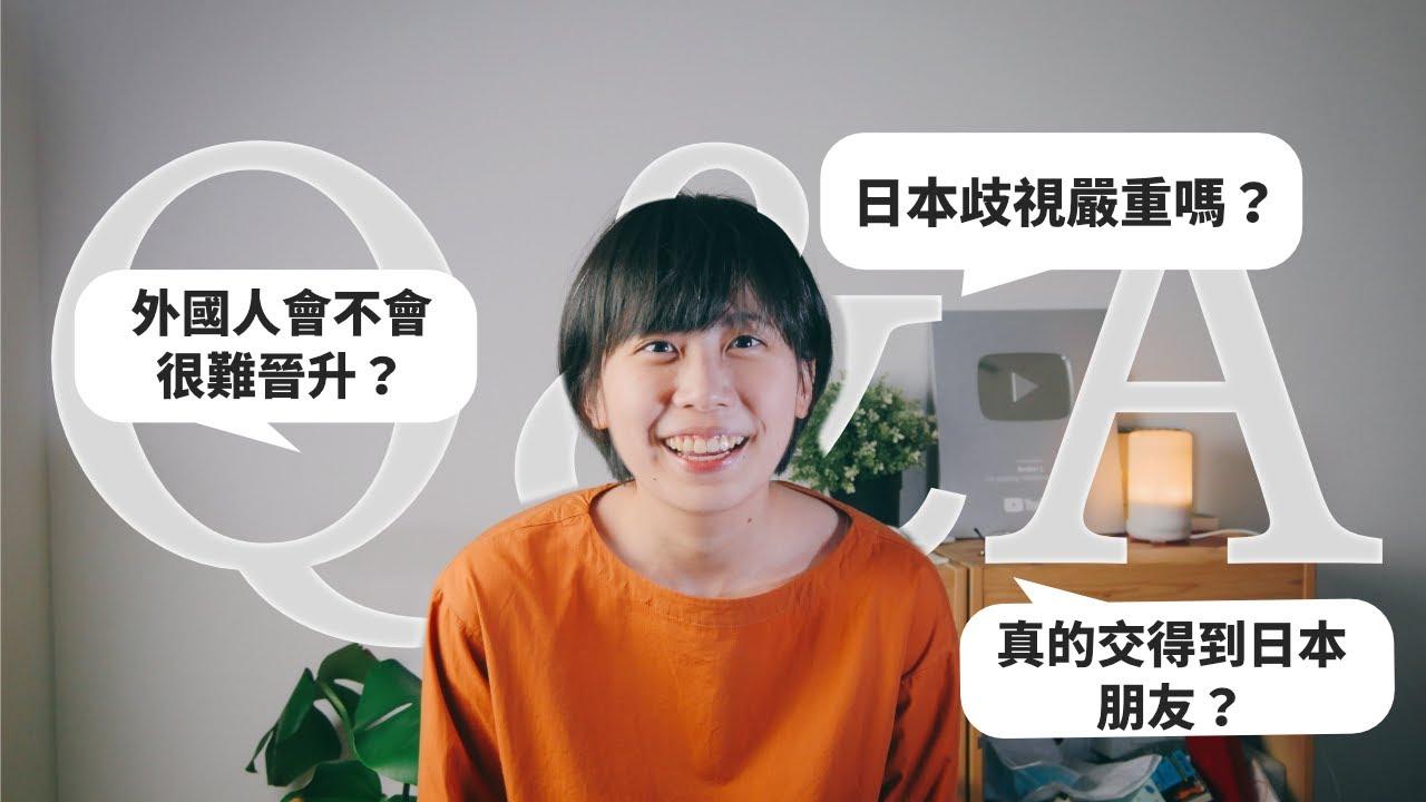 日本歧視嚴重嗎?回答你的日本生活問題!(CC開字幕✨)