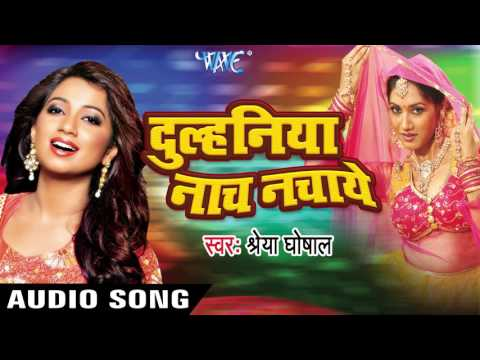 आ जा रे साँवरिया | Aaja Re Sawariya | Dulhiniya Nach Nachaye | Shreya Ghoshal | Bhojpuri Film Song