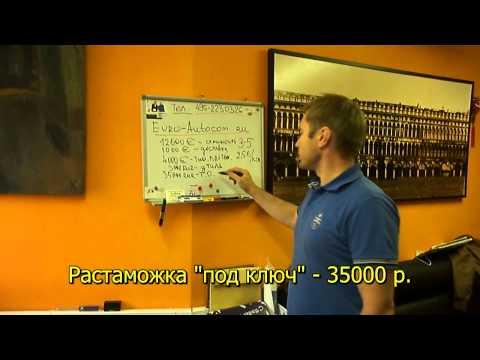 Растаможка автомобиля - пример расчета стоимости растаможки