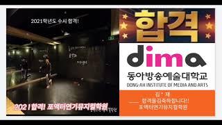 연극영화과합격/뮤지컬과합격 포액터연기뮤지컬학원