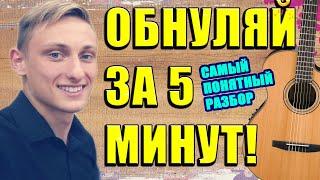 ОБНУЛЯЙ НА ГИТАРЕ ЗА 5 МИНУТ - РАЗБОР КРАВЦ - ОБНУЛЯЙ !