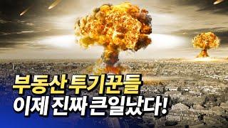 서울집값폭락이 다가온다! 부동산은 진짜 끝났다!(임대차…