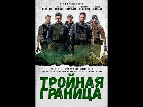 Тройная граница (2019). Смотреть фильм Тройная граница в хорошем качестве. Лучшие новинки кино.